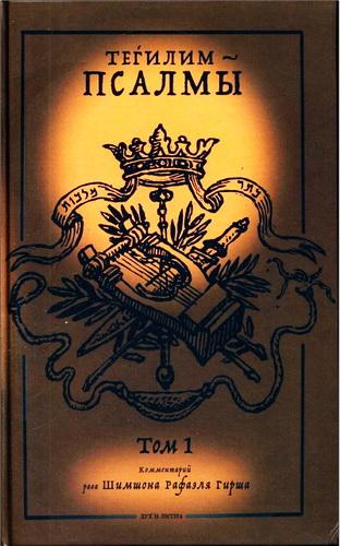 Теhилим – Псалмы - Комментарий Рафаэля Гирша - 2 тома