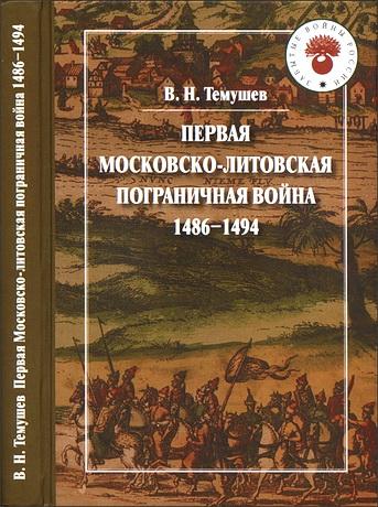 Темушев Виктор - Первая Московско-литовская пограничная война: 1486-1494