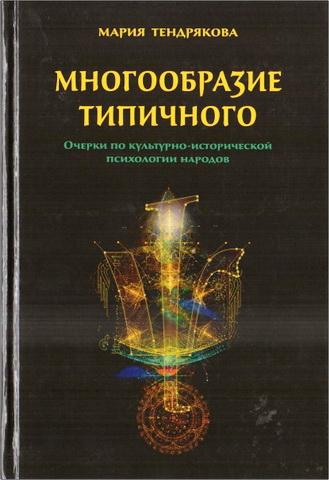 Мария Тендрякова - Многообразие типичного. Очерки по культурно-исторической психологии народов