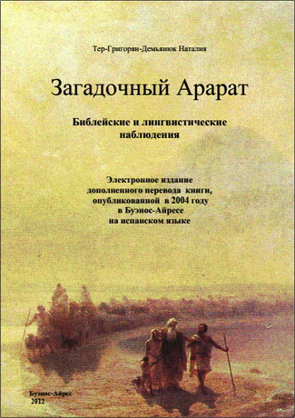 Тер-Григорян-Демьянюк - Загадочный Арарат