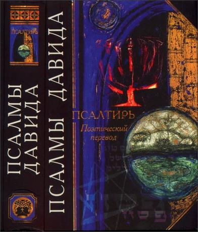 Анастасия Терехова - Книга Псалмов Давидовых