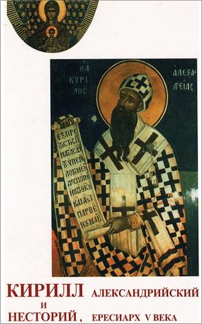 Амедей Тьерри - Кирилл Александрийский и Несторий, ересиарх V века