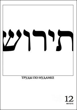 Тирош - труды по иудаике