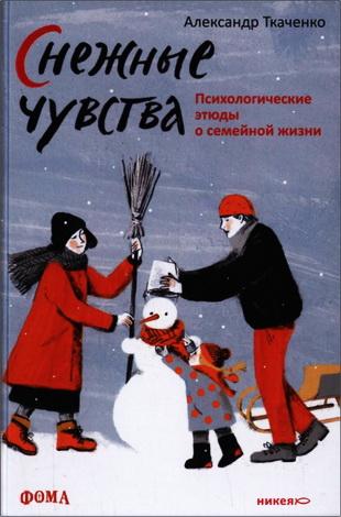 Александр Ткаченко – Снежные чувства – Психологические этюды о семейной жизни