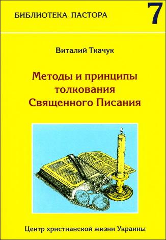 Виталий Ткачук - Методы и принципы толкования Священного Писания