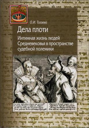 Ольга Тогоева - Дела плоти