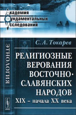 Токарев Религиозные верования восточнославянских народов