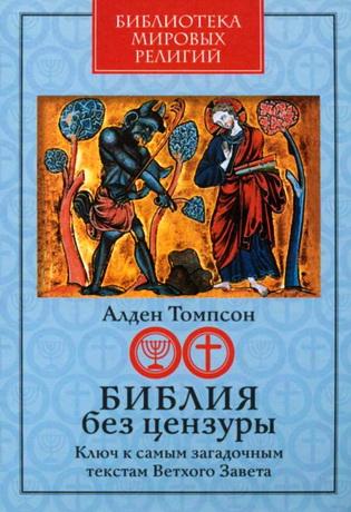 Библия без цензуры - Алден Томпсон