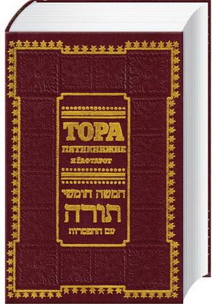 Тора Перевод с издания Сончино - BibleQuote7