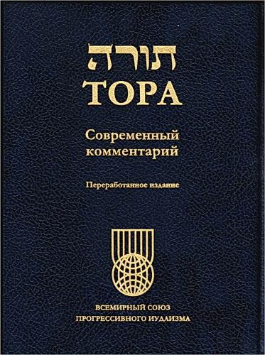 Тора - современный комментарий прогрессивного иудаизма