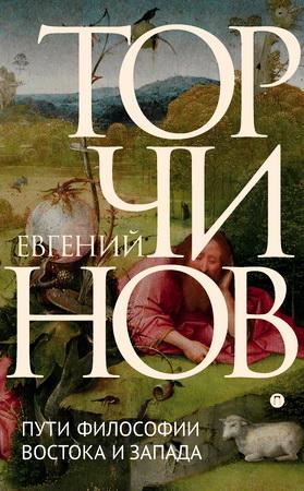 Евгений Торчинов - Пути философии Востока и Запада. Познание запредельного