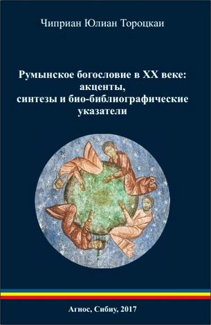 Чиприан Юлиан Тороцкaи - Румынское богословие в XX веке - акценты, синтезы и биобиблиографические указатели