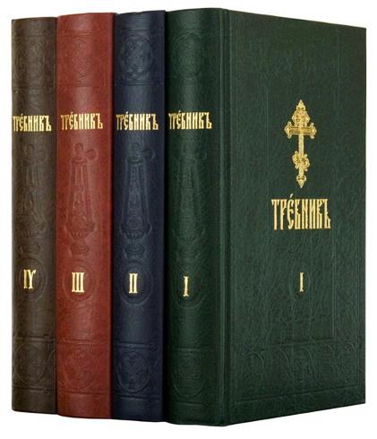 Требник на церковно-славянском языке - 4 части