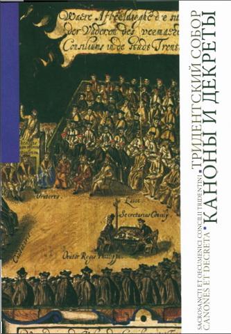 Тридентский Собор - Каноны и декреты