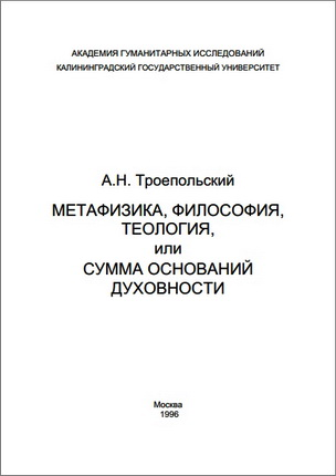 Троепольский - Метафизика, философия, теология