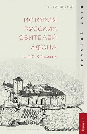 Троицкий - История русских обителей Афона