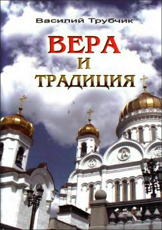 Трубчик  - Вера и традиция