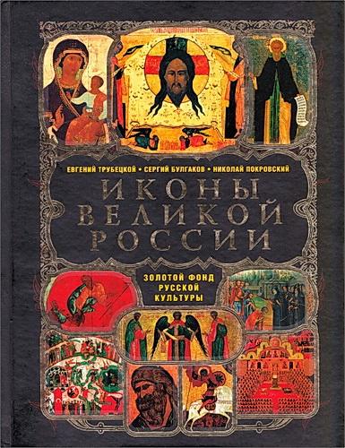 Иконы великой России — Трубецкой, Булгаков, Покровский
