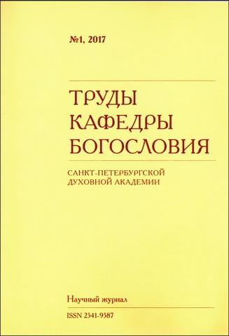 Труды кафедры богословия Санкт-Петербургской духовной академии : научный журнал