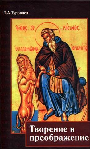 Тимур Александрович Туровцев - Творение и преображение