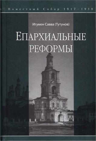 Игумен Савва (Тутунов) - Епархиальные реформы