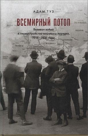 Адам Туз - Всемирный потоп - Великая война и переустройство мирового порядка, 1916-1931 годы