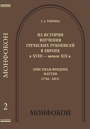 Тюрина Галина - Из истории изучения греческих рукописей в Европе в XVIII - начале XIX в