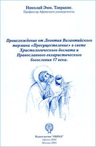 Николай Эмм. Тзиракис - Происхождение от Леонтия Византийского термина «Пресуществление» в свете Христологического догмата и Православного евхаристического богословия 17 века