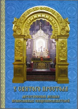 У святого Престола. Литургическая музыка православных священнослужителей