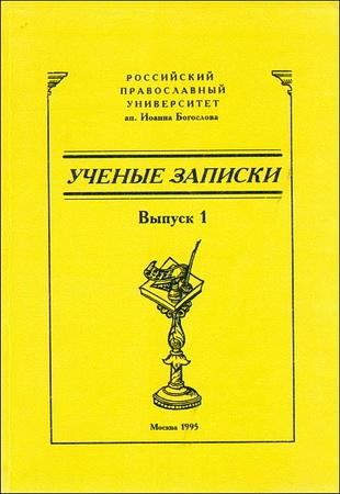 Ученые записки - РПУ - выпуск 1