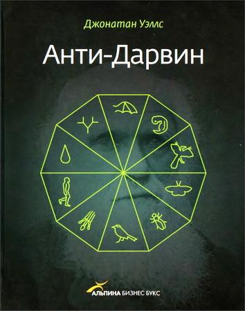 Джонатан Уэллс - Анти-Дарвин