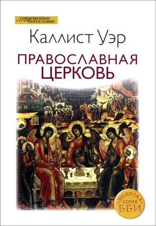 Православная церковь - Каллист, епископ - Уэр Тимоти