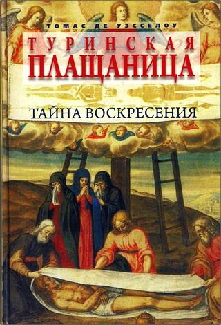 Томас де Уэсселоу - Туринская плащаница: Тайна Воскресения
