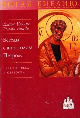 Джим Уиллиг - Тэмми Банди - Беседы с апостолом Петром