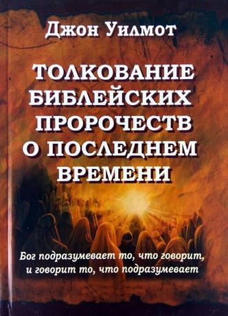 Джон Уилмот - Толкование библейских пророчеств о последнем времени