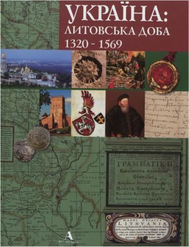 Україна: литовсько-польська доба 1320-1569