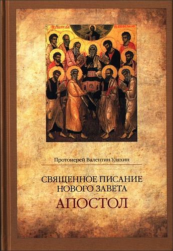 Протоиерей Валентин Уляхин - Священное Писание Нового Завета - Апостол
