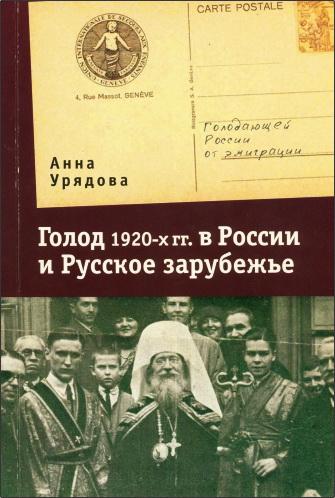 Анна Урядова - Голод 1920-х гг. в России и Русское зарубежье