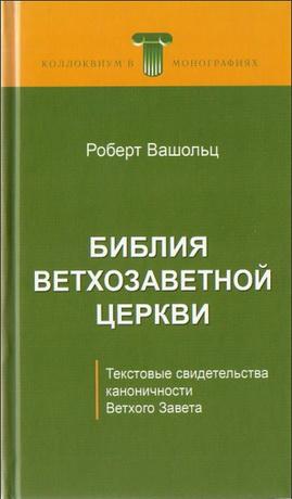 Роберт Вашольц - Библия ветхозаветной церкви - Текстовые свидетельства каноничности Ветхого Завета