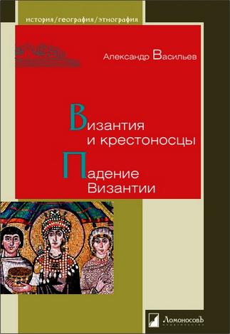 Васильев Александр - Византия и крестоносцы. Падение Византии