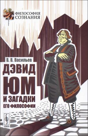 Васильев Вадим Валерьевич - Дэвид Юм и загадки его философии
