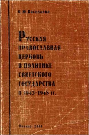 Васильева О.Ю. - Русская православная церковь в политике советского государства в 1943—1948 гг.