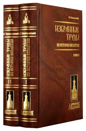 Василий Григорьевич Васильевский - Избранные труды по истории Византии