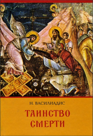 Василиадис - Таинство смерти