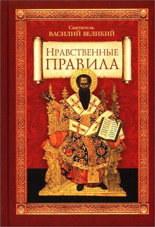 Святитель Василий Великий, Архиепископ Кесарии Каппадокийской - Нравственные правила