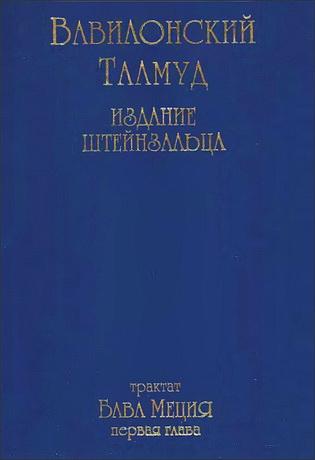 Вавилонский Талмуд - Комментированное издание раввина Адина Эвен-Исраэль (Штейнзальца) - трактат Бава Меция - первая глава