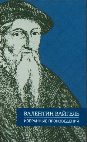 Валентин Вайгель - Избранные произведения