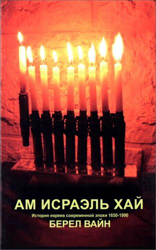 Берел Вайн - Вечный народ - Ам Исраэль хай - История евреев современной эпохи 1640-1990