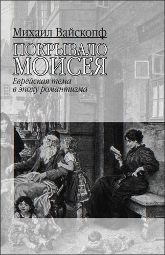 Михаил Вайскопф – Покрывало Моисея – Еврейская тема в эпоху романтизма