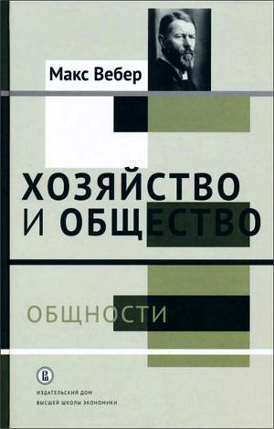 Макс Вебер - Хозяйство и общество: очерки понимающей социологии: в 4 томах - Tом II. Общности